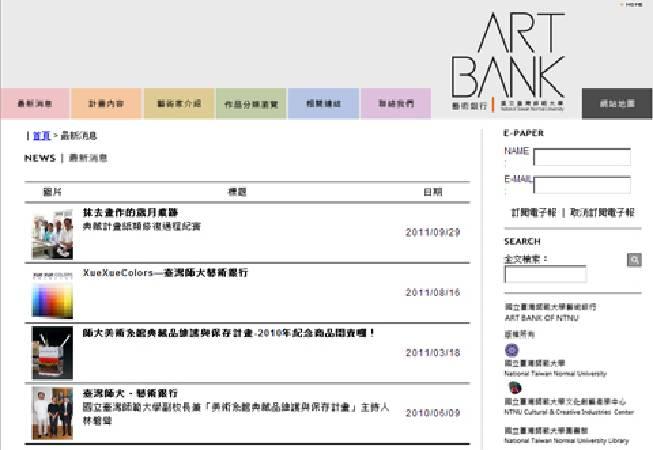 圖/擷取自臺灣師範大學藝術銀行網站
