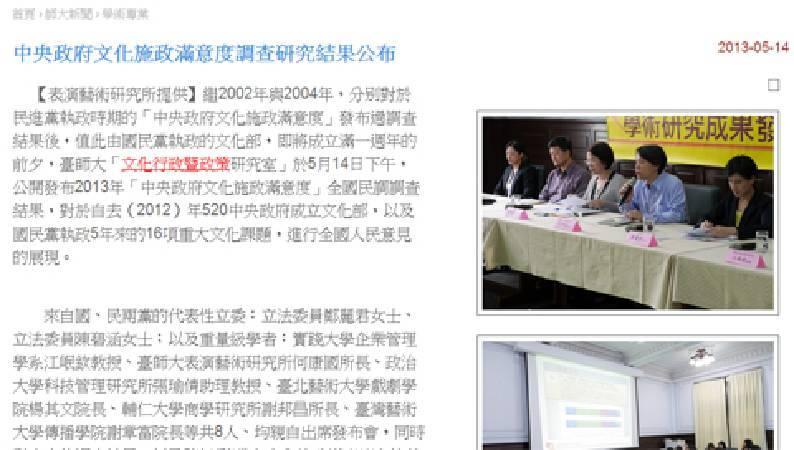 14日師大發布《中央政府文化施政滿意度調查研究結果》。圖擷取自師大網站。