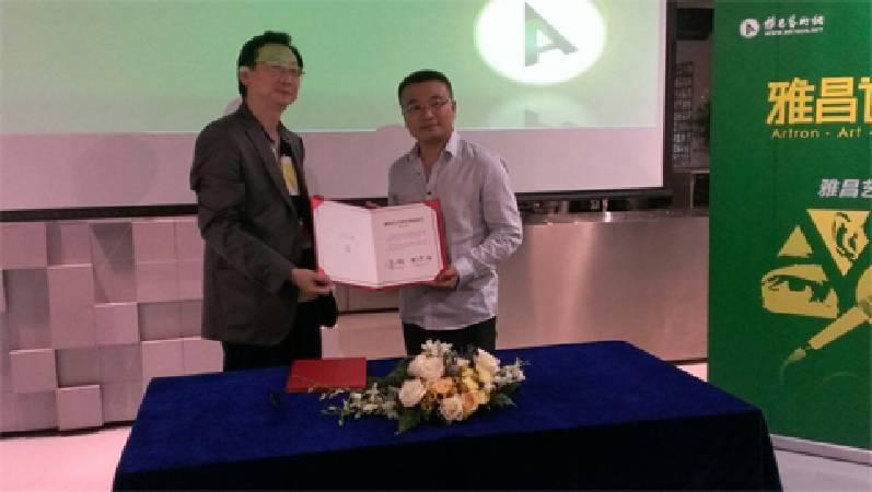 帝圖集團與雅昌集團聯手打造「雅昌網台灣站」,正式簽約。圖/非池中藝術網