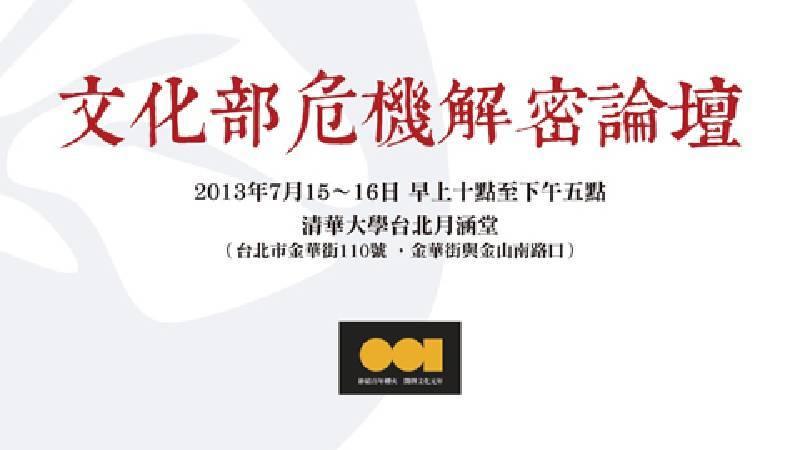 圖/擷取自《文化元年基金會籌備處》網站