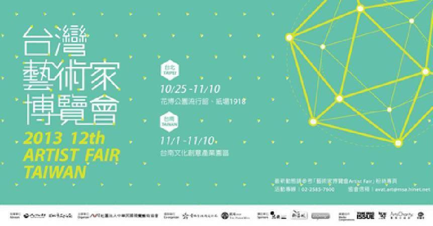 圖/擷取自藝術家博覽會fb粉絲團。