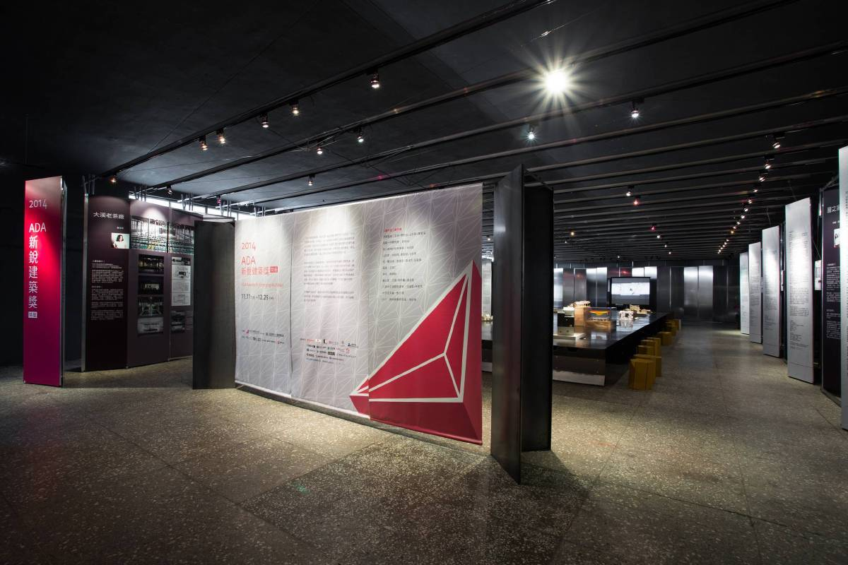 2014 ADA新銳建築獎特展展場照片
