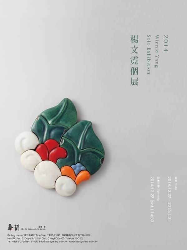 2014楊文霓個展