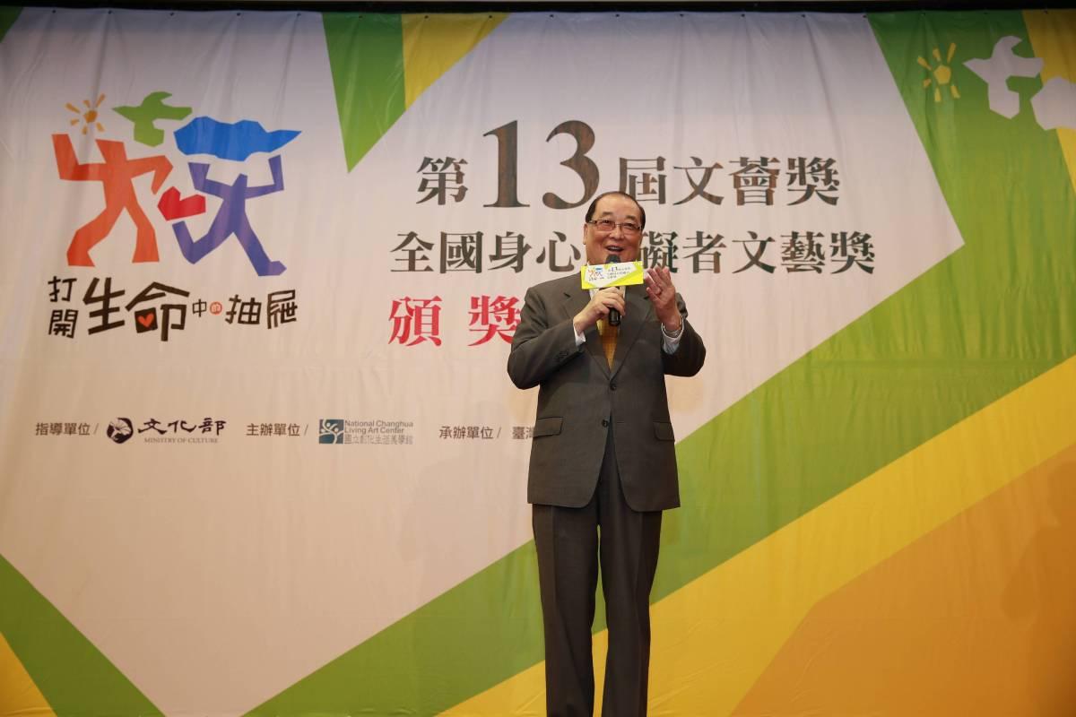 文化部洪孟啟部長勉勵來賓在生命的旅途中不斷學習
