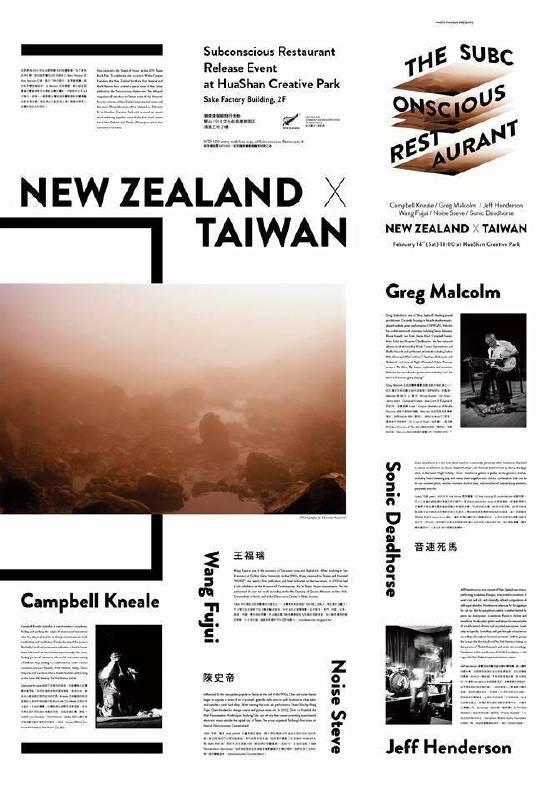 Huashan Event Poster 2