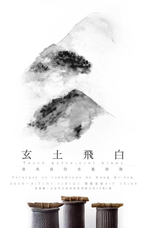 玄土飛白─洪米貞的水墨與陶.jpg