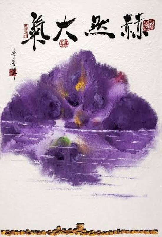 李善單,《人生精彩/赫然大氣》,彩墨。