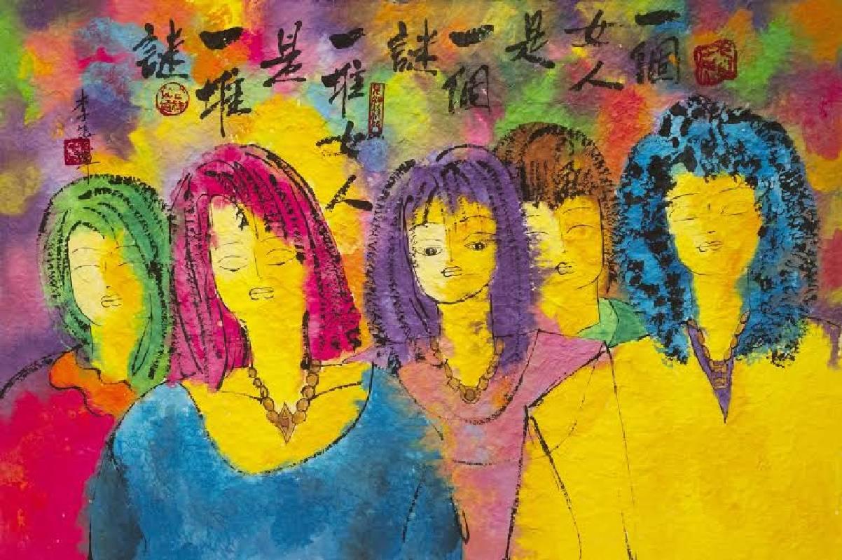 李善單,《人生精彩/女人‧是個迷人的謎》,彩墨。