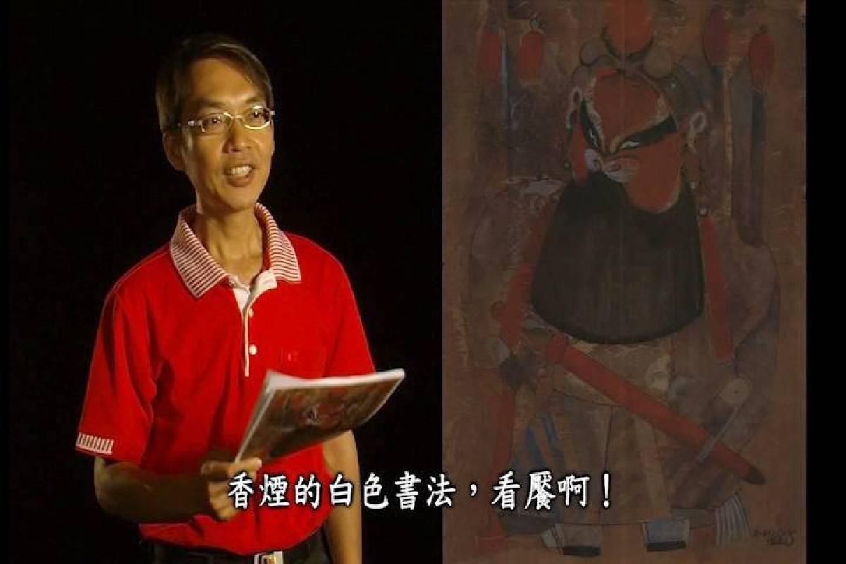《詩藝親親》影音片段:詩人王凱以劉其偉水彩﹝門神﹞創作之詩作〈Q版門神〉畫面。
