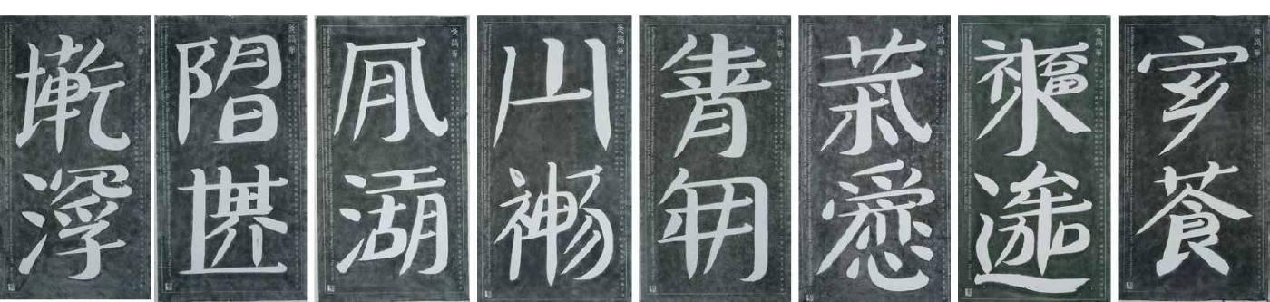 谷氏中國簡詞,50 有限版拓片 176.5 釐米高 x 96 釐米寬 宣紙,墨