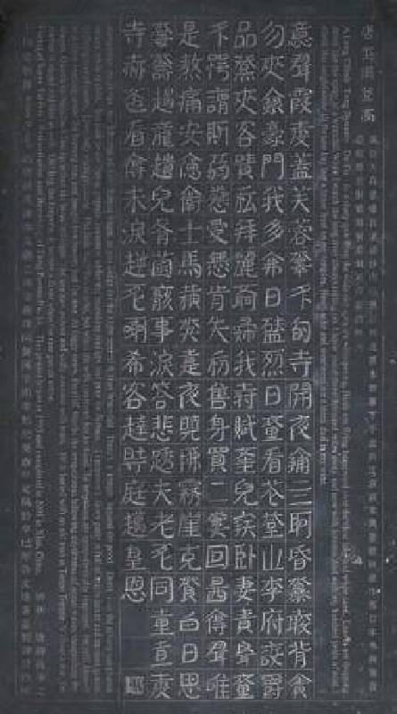 碑林-唐詩後著#14 登高 拓片(24/25) 25,有限版拓片,176.5x 96cm 宣紙,墨