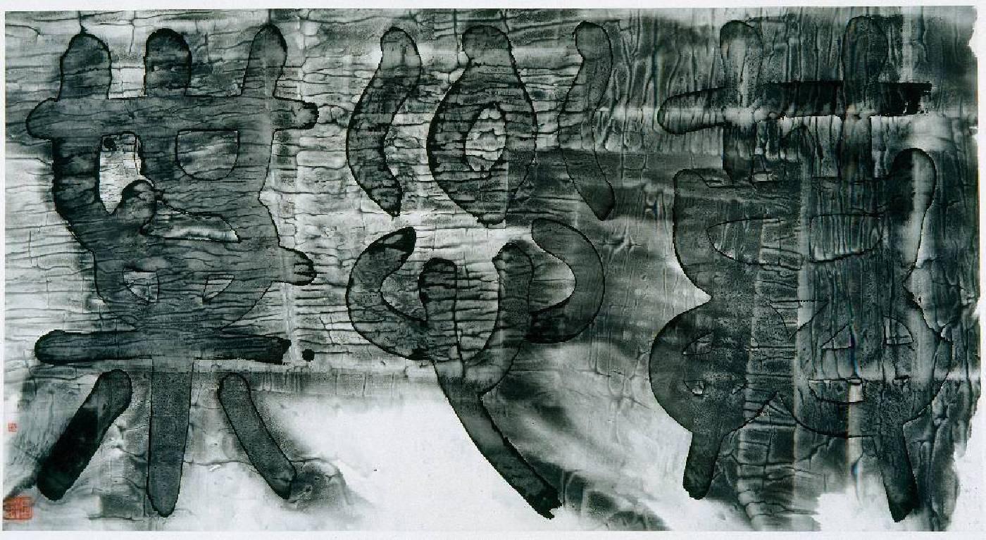 遺失的王朝i系列#2  破墨書畫 宣紙,墨,白梗絹裝裱鏡片 畫心:96釐米高x179.5釐米寬