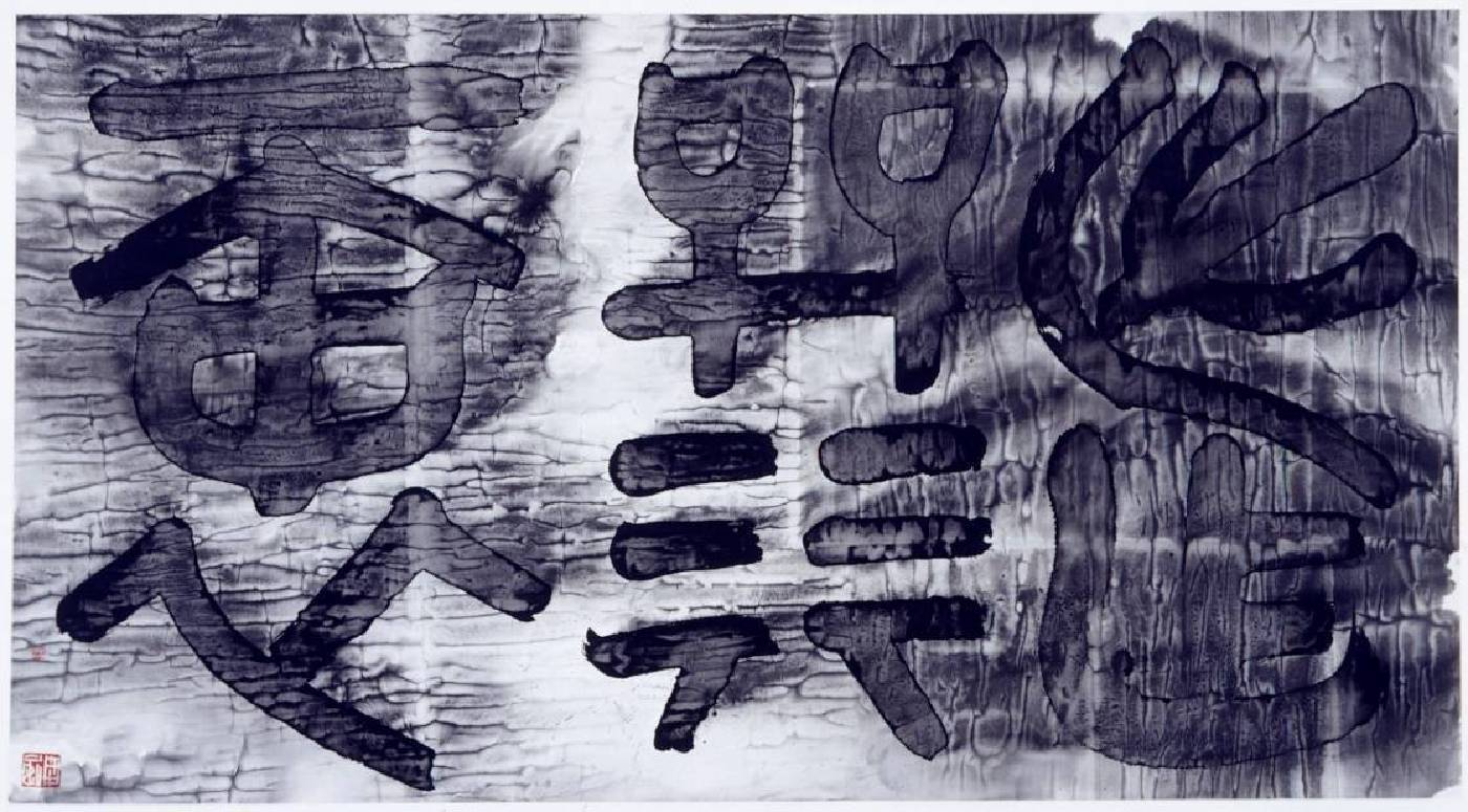 遺失的王朝i系列#13  破墨書畫 宣紙,墨,白梗絹裝裱鏡片 畫心:96釐米高x179.5釐米寬