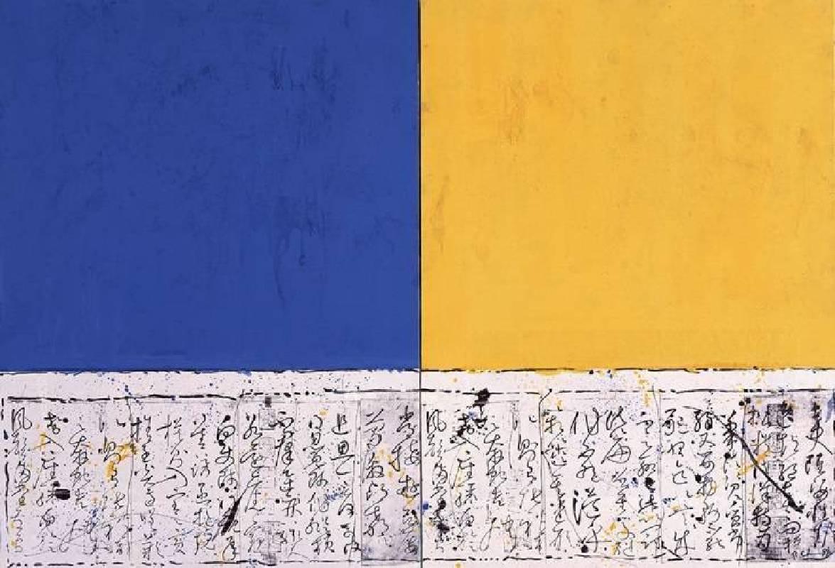陳正雄《數位空間系列之一》(雙聯畫) 1999,複合媒材、畫布,130x192cm