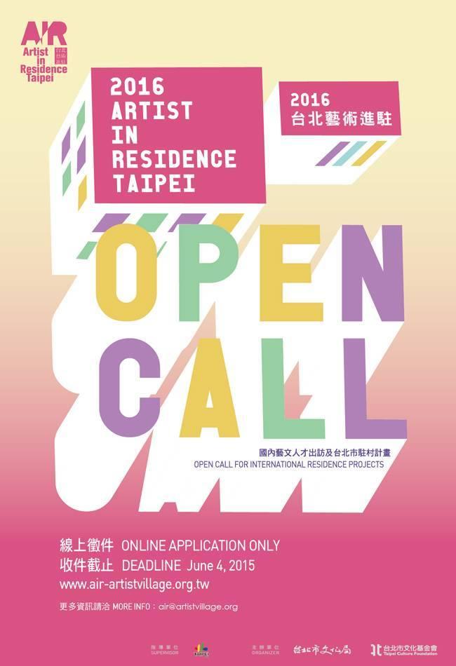 台北藝術進駐 2016雙村徵件即日起開放報名!