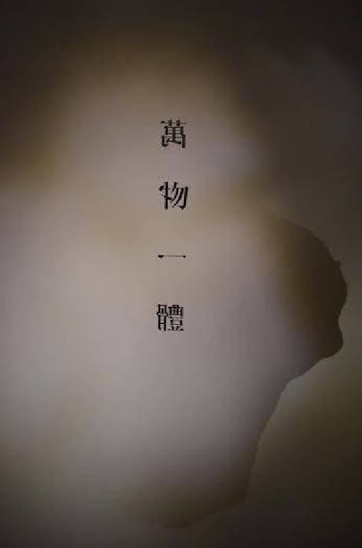 【萬物一體】鄭森與個展