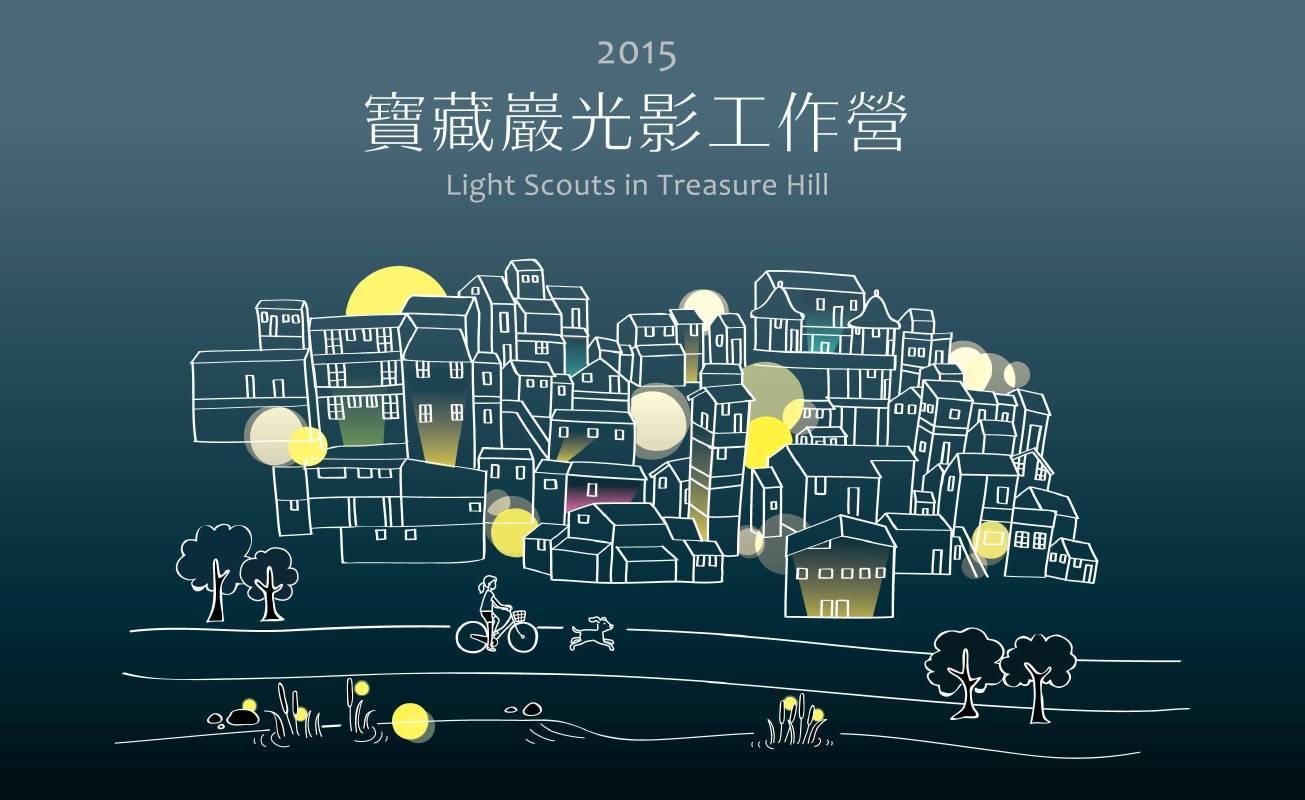 【2015感光台北】寶藏巖光影工作營