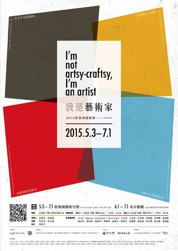 【我是藝術家】2015跨領域藝術節