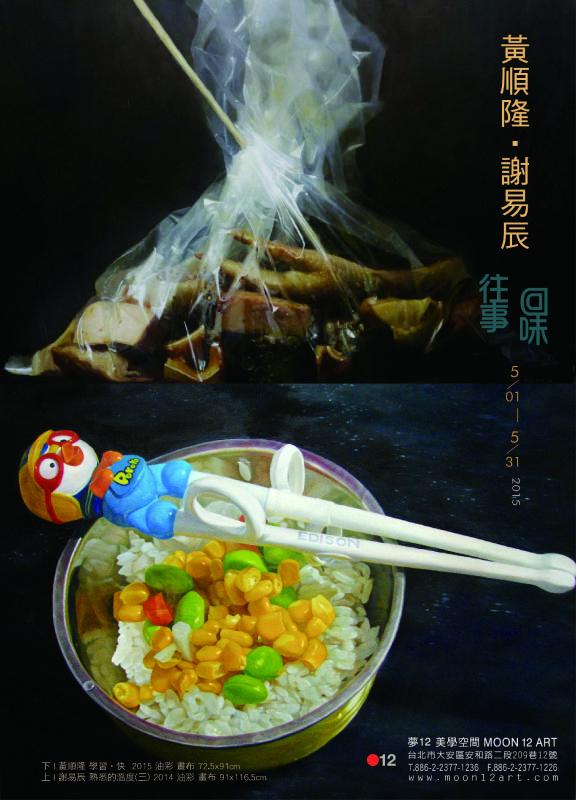 【往事回味】黃順隆×謝易辰雙個展