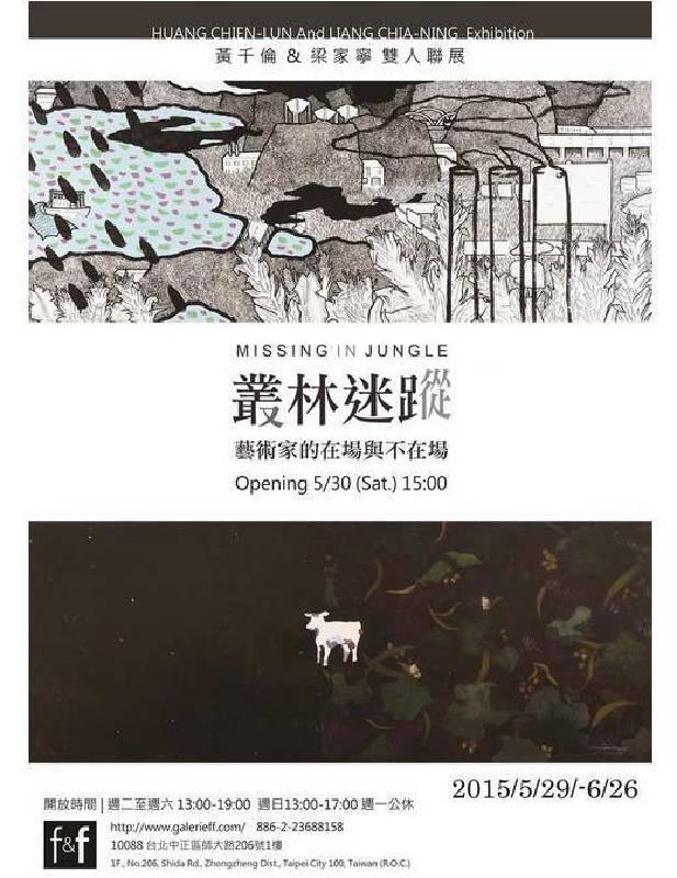 【叢林迷蹤】黃千倫 & 梁家寧 雙人聯展
