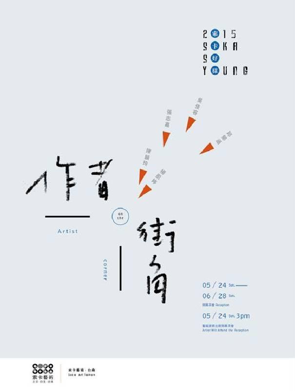 第八屆索卡好樣青年藝術家徵件聯展