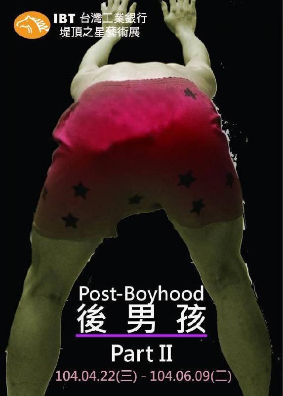【後男孩 Part II】創作聯展
