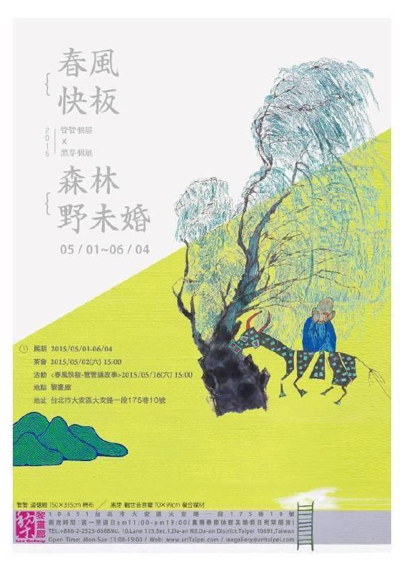 《春風快板》管管個展 X《森林野未婚》黑芽個展