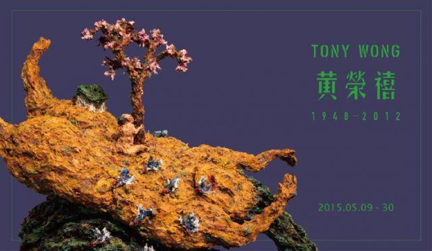 【黃榮禧Tony Wong 1948-2012】