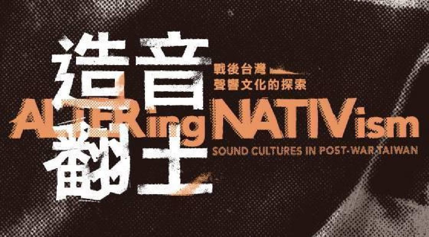「造音翻土——戰後台灣聲響文化的探索」新書發佈會
