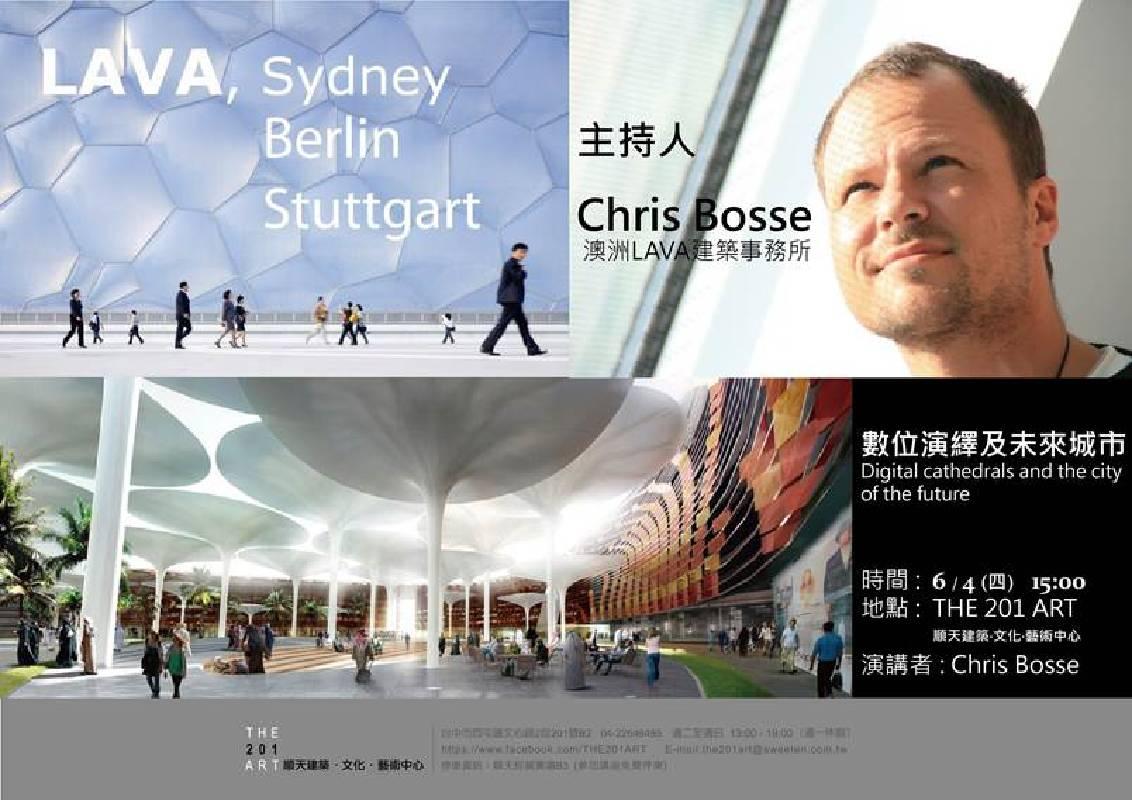 數位演繹及未來城市專題講座