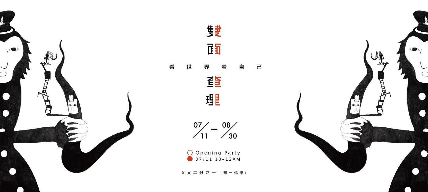 【雙面查理】郭家軒創作個展