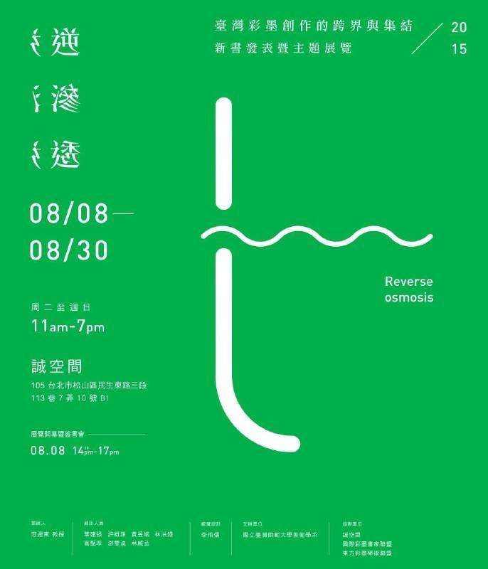逆‧滲‧透──台灣彩墨創作的跨界與集結海報