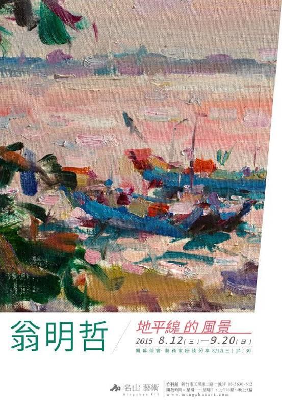 【地平線的風景】翁明哲油畫創作個展