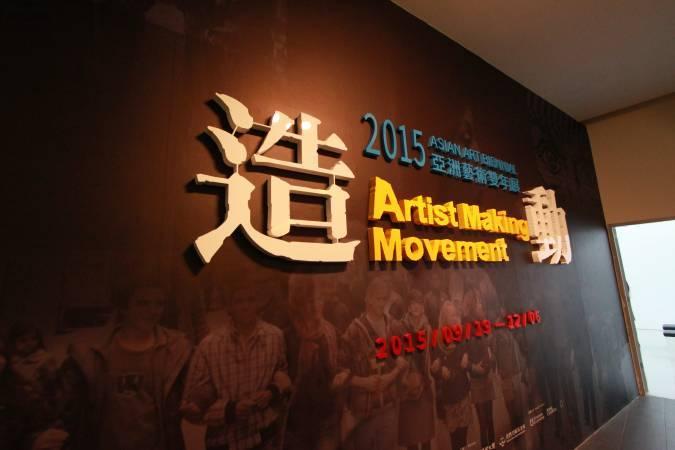 第五屆亞洲雙年展。圖/非池中藝術網攝。