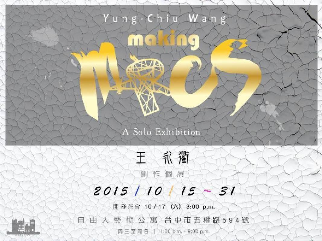 《making MRCS》王永衢個展 – A solo exhibition by Yung-Chiu Wang