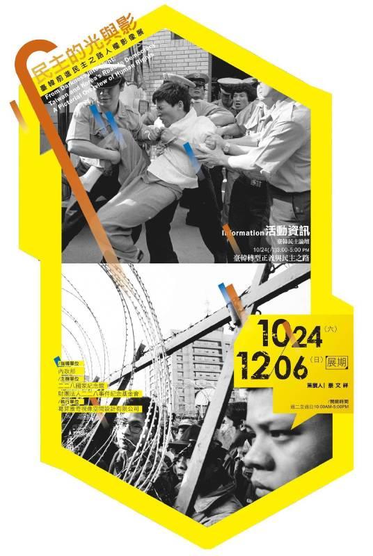 臺韓前進民主之路人權影像展 宣傳