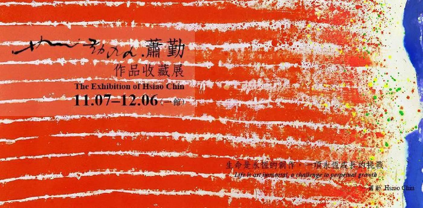蕭勤作品收藏展 The Exhibition of Hsiao Chin