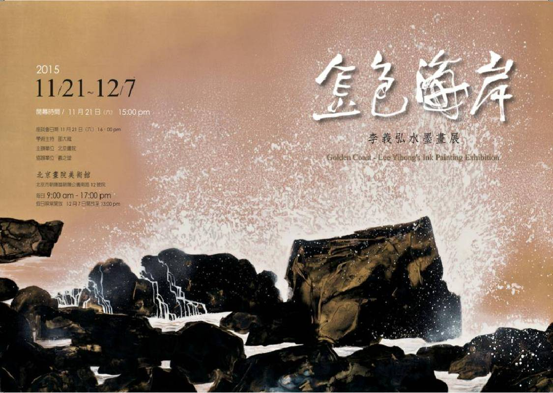金色海岸-李義弘水墨畫展