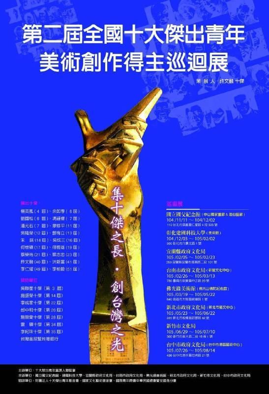 2015 第二屆十傑巡迴展 海報