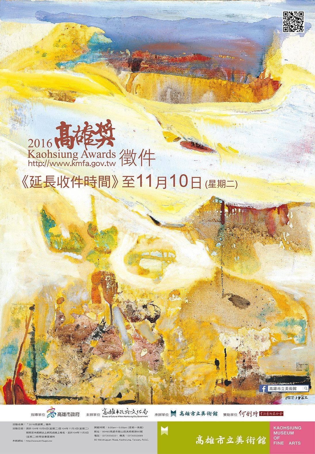 2016高雄獎