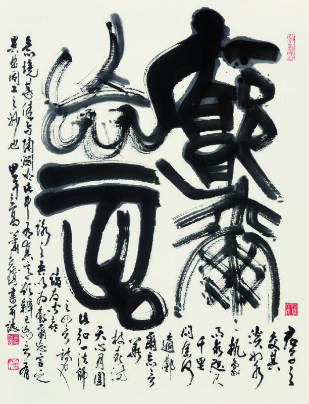 蕭世瓊 《廓爾忘言》 2015  90×68 公分  篆書/雙層宣紙