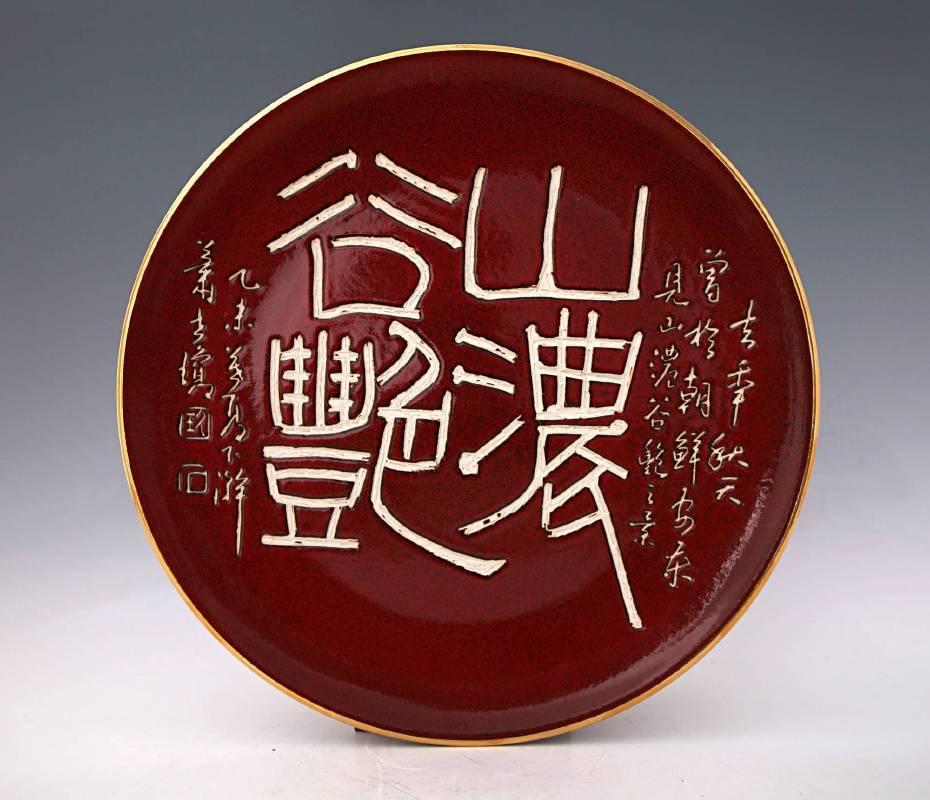 蕭世瓊 《山濃谷艷描金圓盤》 2015  直徑42公分