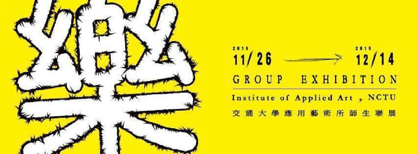 【樂~2015交大應用藝術所師生聯展】