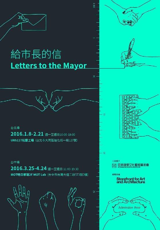 「給市長的信」主視覺海報