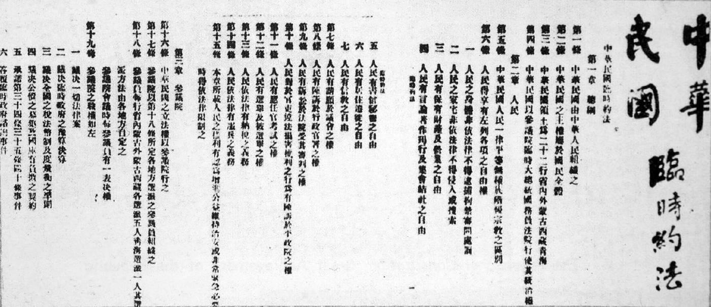 1218民國歷史上第一部具有憲法性質的《中華民國臨時約法》,於民國元年(1912)3月11日頒佈。