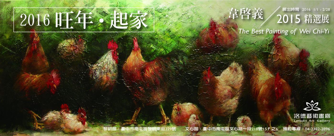 2016旺年.起家     韋啟義2015精選—The best painting of Wei Chi-Yi