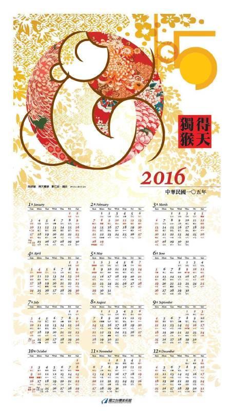 國美館「得天獨猴」絹印年曆