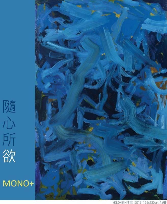 MONO+ 隨心所欲-曾仕猷油畫個展