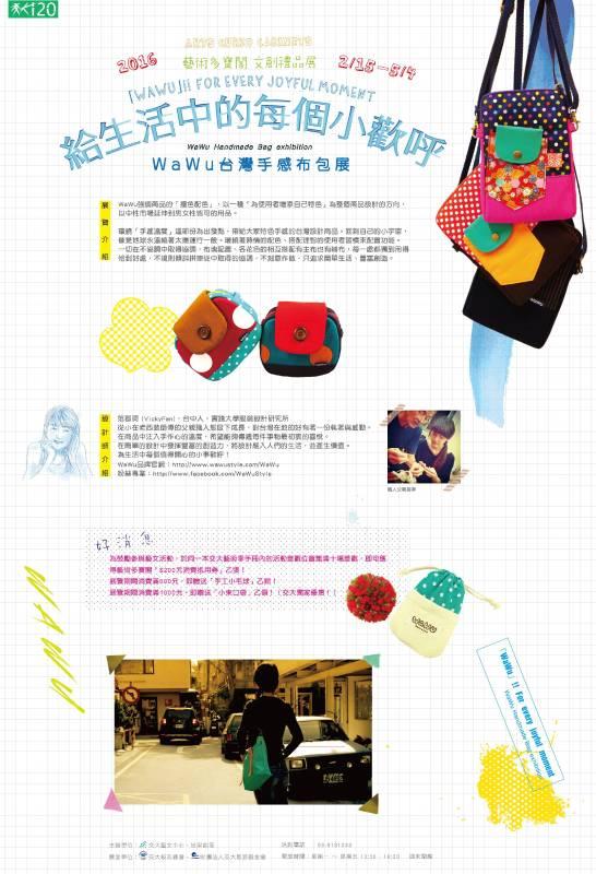 【給生活中的每個小歡呼~WaWu台灣手感布包展】