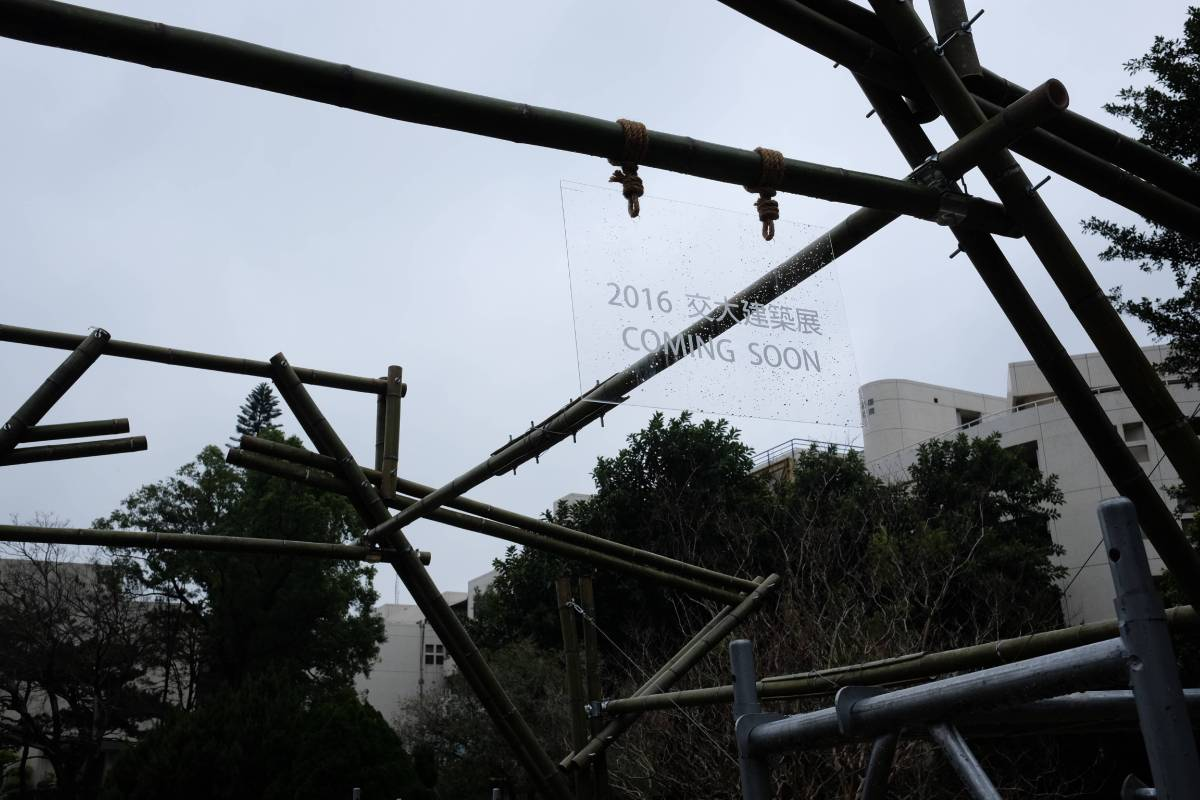 【2016交大建築展】